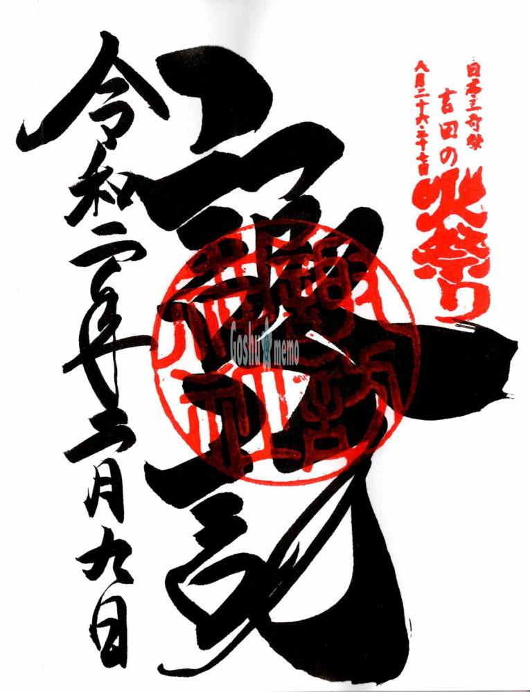 北口富士浅間神社の御朱印