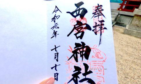 兵庫県西宮神社の御朱印