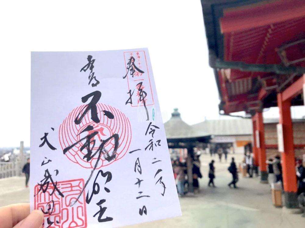 愛知犬山成田山