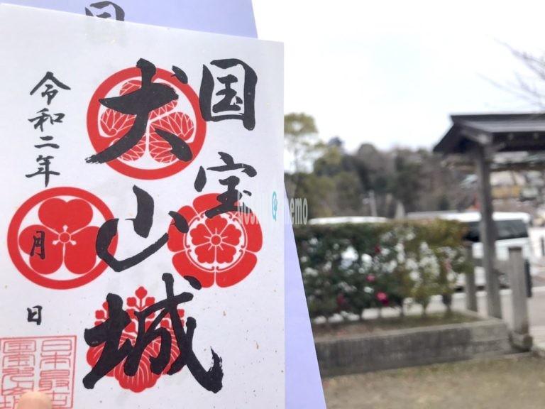愛知県犬山市の犬山城の御朱印