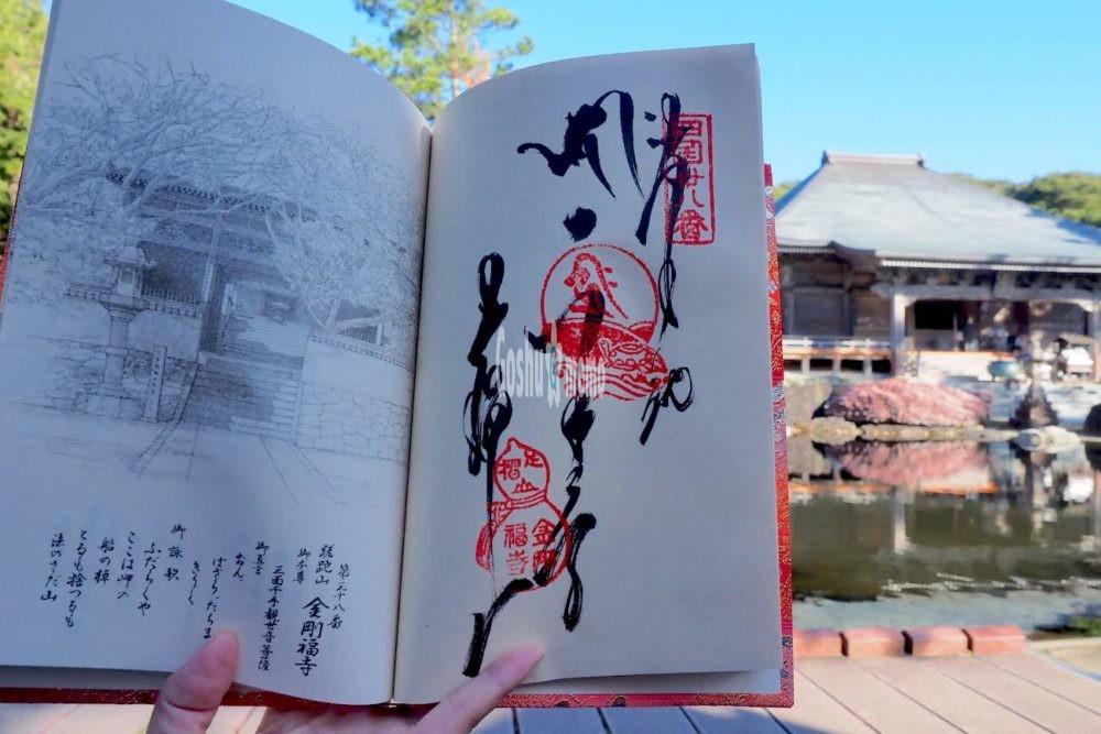 高知県土佐清水市の金剛福寺