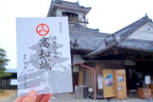 高知城の御朱印