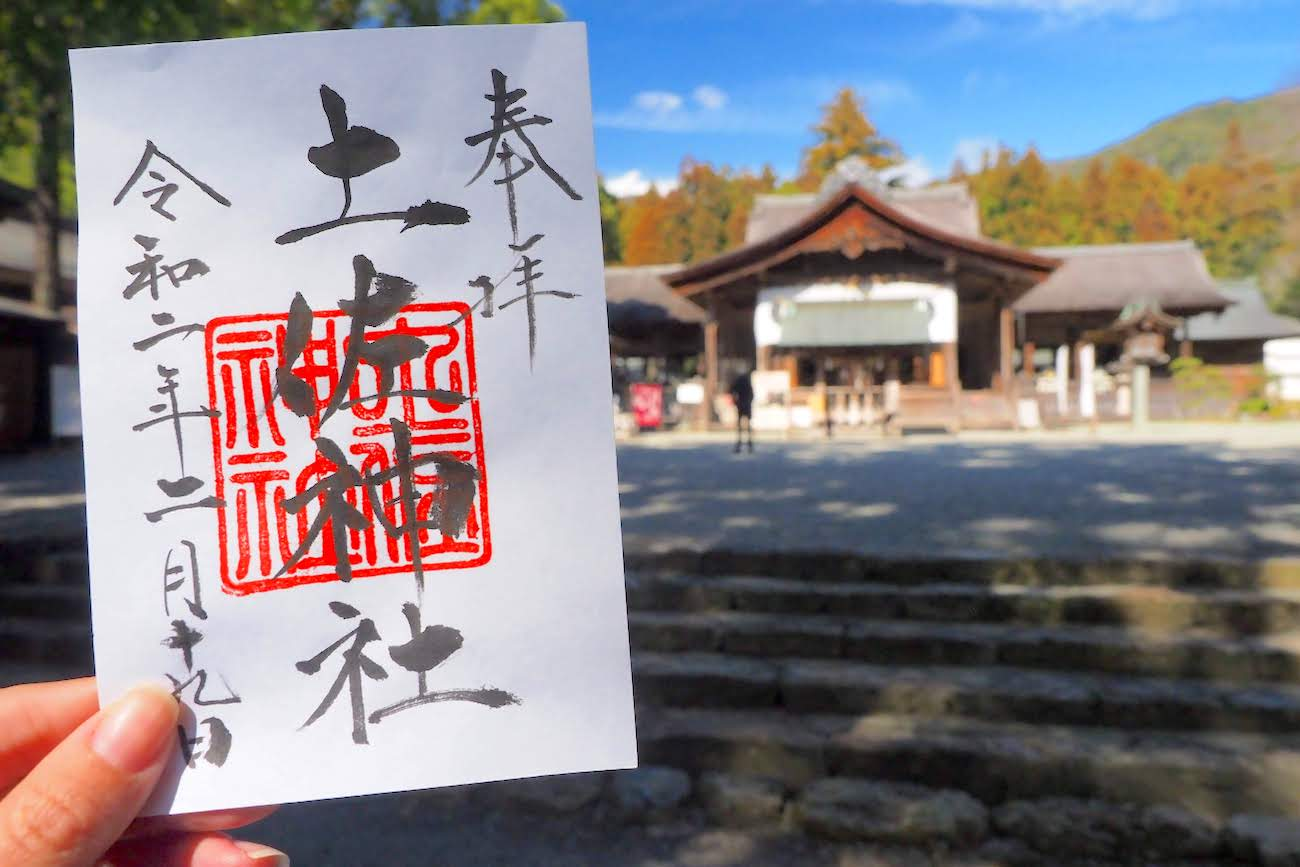【高知】土佐神社